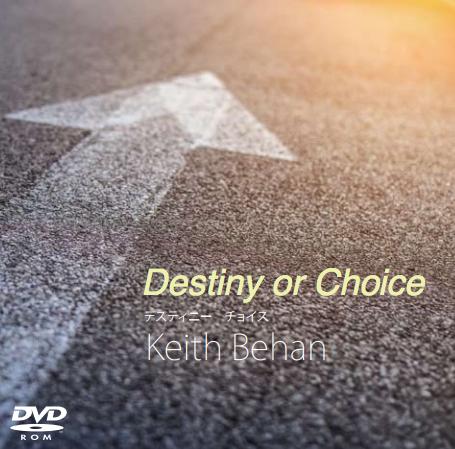 運命か選択か