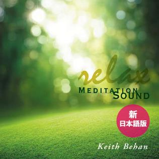 キースビーハン-メディテーションCD
