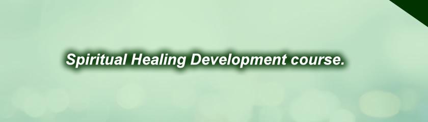 スピリチュアルヒーリング能力開発コース