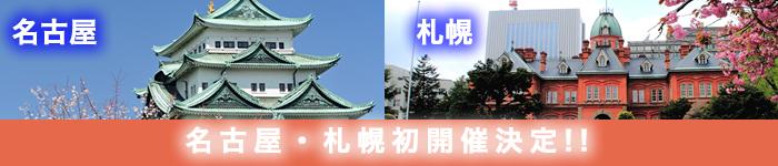 キースビーハン名古屋・札幌