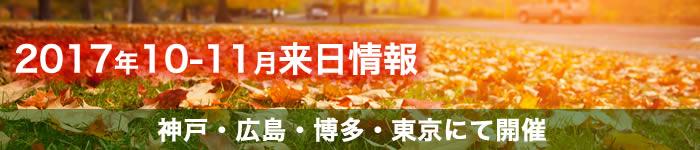 キースビーハン2017年秋来日情報